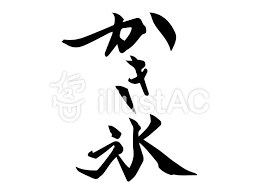 かき氷イラスト No 1528855無料イラストならイラストac