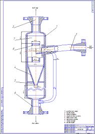 Вертикальный циклонный сепаратор Чертеж Оборудование для добычи и  Вертикальный циклонный сепаратор Чертеж Оборудование для добычи и подготовки нефти и газа Курсовая