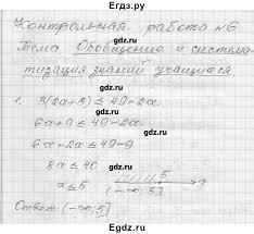 Решение контрольная работа вариант № по Алгебре дидактические  ГДЗ Решебник по алгебре 9 класс дидактические материалы Мерзляк А Г