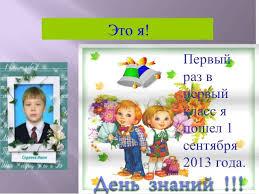 Мой класс и моя школа Сергеев И