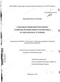 Диссертация на тему Совершенствование механизма развития  Диссертация и автореферат на тему Совершенствование механизма развития регионального маркетинга в современных условиях