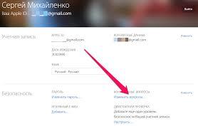 Как заменить контрольные вопросы apple id apple iphone ru Как заменить контрольные вопросы apple id