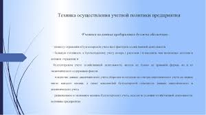 Презентация на тему Учетная политика предприятия по дисциплине  слайда 10 Техника осуществления учетной политики предприятия Учетная политика предприят