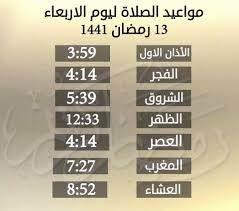 اوقات الصلاة اليوم الاربعاء 13 رمضان - المقابلين في قلب عمّان