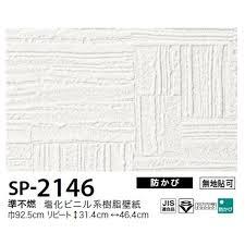 買取り実績 お得な壁紙 のり無しタイプ サンゲツ Sp 2146 無地貼可
