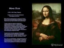 mona lisa essay final term papers virtual university leonardo da vinci s mona lisa be the world s most famous painting to more online essays from the current edition of the london culminated