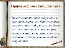Словарные диктанты класс Сайт для учителей и учеников  Орфографический диктант 10 класс