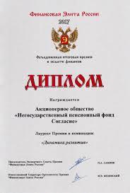 АО НПФ Согласие ОПС обязательное пенсионное страхование Диплом Динамика развития от Финансовой Элиты России