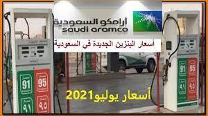 أسعار البنزين عن شهر يوليو و بشرى سارة لأصحاب المركبات من الدولة - خبر صح