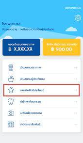 วิธีตรวจสอบสิทธิ์รับเงินชดเชยประกันสังคม มาตรา 33 ผ่านหรือยังเงินเข้าวันไหน  - MoneyGuru.co.th