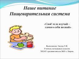 Урок окружающего мира по теме Наше питание й класс Презентация к уроку