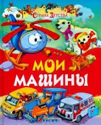 """Книга: """"Мои машины"""" - <b>Е</b>. <b>Агинская</b>. Купить книгу, читать ..."""