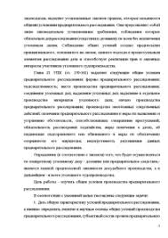 Общие условия производства предварительного расследования Дипломная Дипломная Общие условия производства предварительного расследования 4