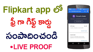 get free flipkart gift card with proof