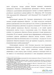 организации предпринимателей опыт взаимодействия с властью и  Некоммерческие организации предпринимателей опыт взаимодействия с властью и эффективность деятельности на примере Приморского края
