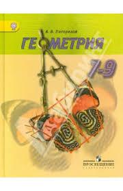 Книга Геометрия классы Учебник ФГОС Алексей Погорелов  Геометрия 7 9 классы