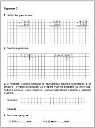 Контрольные работы за четверть кл математика варианты  Категория Математика 4