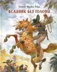 "Книга: ""<b>Всадник</b> без головы"" - <b>Рид Майн</b>. Купить книгу, читать ..."