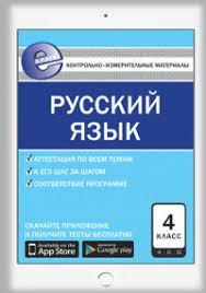 Контрольно измерительные материалы Русский язык класс ФГОС  Контрольно измерительные материалы Русский язык 4 класс ФГОС