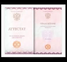 Купить школьный аттестат в Иркутске Купить аттестат за 9 классов 2014 2015 г