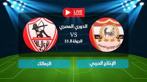 نتيجة مباراة الزمالك والإنتاج الحربي اليوم الثلاثاء 24 أغسطس الدوري المصري  الممتاز - كورة في العارضة