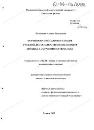 Диссертация на тему Формирование саморегуляции учебной  Диссертация и автореферат на тему Формирование саморегуляции учебной деятельности школьников в процессе обучения математике