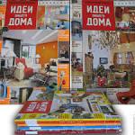 Журналы о декоре интерьера