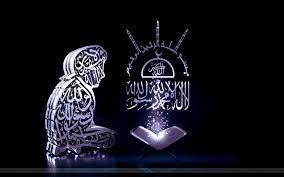 Allah Muhammad Wallpapers 3d ...