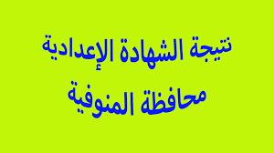 نتيجة الشهادة الإعدادية محافظة المنوفية 2021 برقم الجلوس فقط