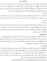 women health tips in urdu
