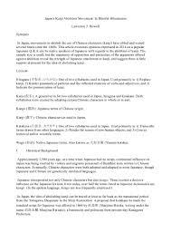 kanji abolition