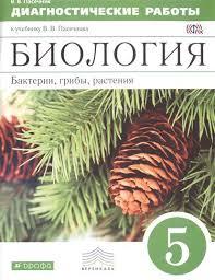Биология Бактерии грибы растения класс Диагностические  Биология Бактерии грибы растения 5 класс Диагностические работы к учебнику В