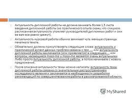 Презентация на тему НАУЧНАЯ КВАЛИФИКАЦИОННАЯ РАБОТА Научная  6 Актуальность дипломной