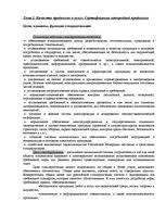 Качество продукции и услуг Реферат id  Реферат Качество продукции и услуг 4