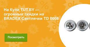 Купить <b>BRADEX Светлячки TD</b> 0008 в Минске с доставкой из ...