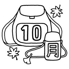 遠足白黒10月タイトル無料イラスト秋の季節行事素材 イラスト
