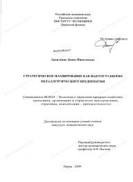 Диссертация на тему Стратегическое планирование как фактор  Диссертация и автореферат на тему Стратегическое планирование как фактор развития металлургического предприятия dissercat