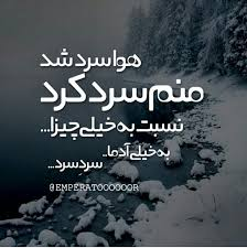 Image result for سرده