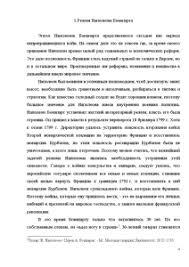 Внутренняя политика и реформы Наполеона Бонапарта Реферат  Реферат Внутренняя политика и реформы Наполеона Бонапарта 4