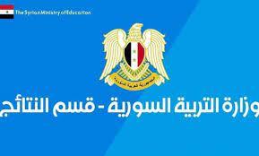 بالدرجات .. إعرف الآن نتائج التاسع 2020 في سوريا برقم الاكتتاب عبر موقع وزارة  التربية السورية moed.gov.sy