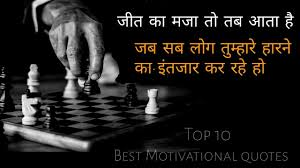 Best Motivational Quotes In Hindi 2018 Success Hindi Quotes By