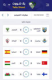 مباريات جارية حاليا لمتابعة النتائج... - يلا شووت-Yalla Shoot