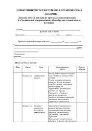 Отчёт по производственной практике doc Все для студента Отчёт по производственной практике