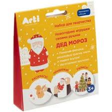 <b>Набор</b> для творчества «Новогодние игрушки. <b>Дед Мороз</b>» с ...