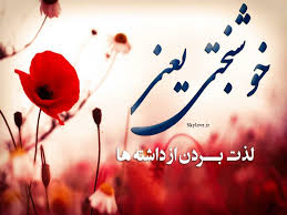 Image result for حرف قشنگ کوتاه