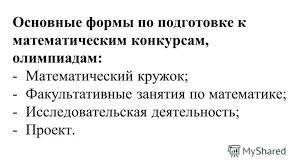 Презентация на тему ДИПЛОМНАЯ РАБОТА по теме Олимпиада по  21 Основные