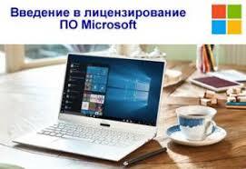 Введение в лицензирование ПО <b>Microsoft</b>