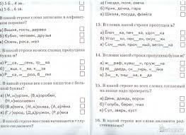 Иллюстрация из для Математика Русский язык класс Итоговое  Иллюстрация 5 из 7 для Математика Русский язык 1 класс Итоговое тестирование