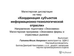 Презентация на тему Магистерская диссертация на тему  1 Магистерская диссертация