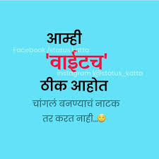 Its True Quotation Marathi Love Quotes Marathi Quotes True Quotes